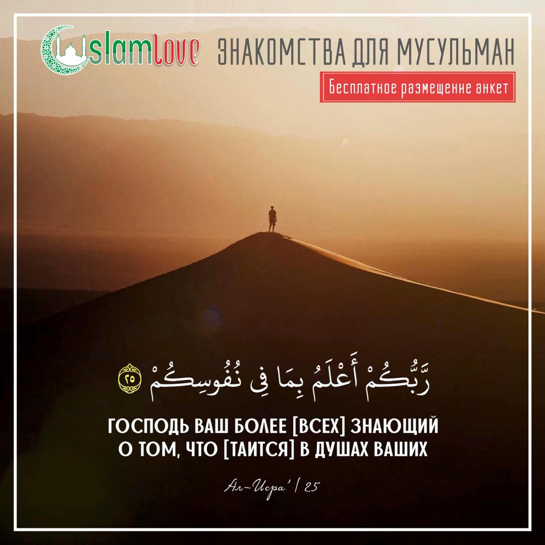 Знакомства для Мусульман Блог- IslamLove.Ru